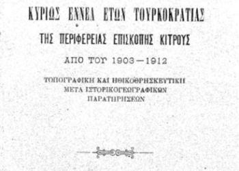 Η Πνευματική Μας Κληρονομιά: 19+1 Λόγιες Μορφές Της Πιερίας (1821-2021)