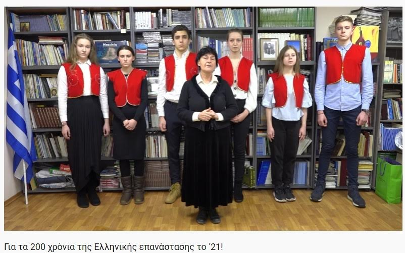 Ευχές Από Τους Μαθητές Του Σχολείου Ελληνικής Γλώσσας Ελληνικής Κοινότητας Μόσχας Για Την Εθνική Γιορτή Της Ελλάδος!