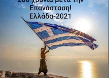 Νίκος Μακρίδης : «200 Χρόνια Ελεύθερη Ελλάδα»
