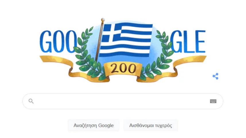 Ειδικό Επετειακό Doodle Από Google Που Τιμά Την 200Η Επέτειο Από Την Ελληνική Επανάσταση