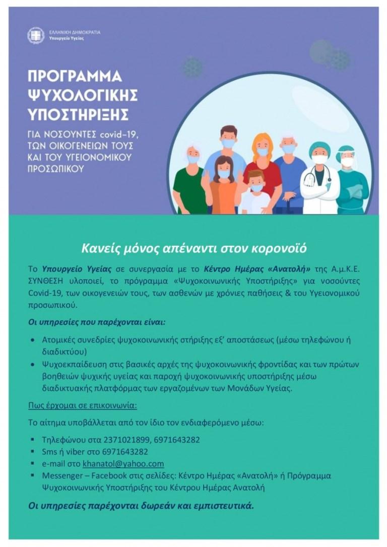 Programma-Psyhologikis-Ypostirixis-1