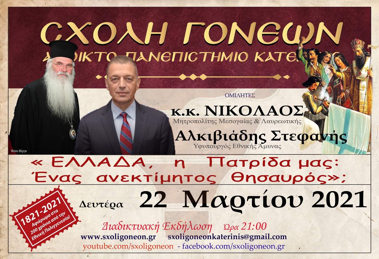 O Μητροπολίτης Μεσογαίας Κ. Νικόλαος Και Ο Υφυπ. Εθν. Άμυνας