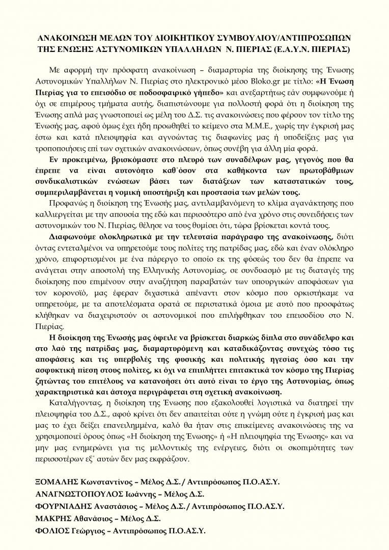 Ανακοίνωση Μελών Του Διοικητικού Συμβουλίου / Αντιπροσώπων Της Ένωσης Αστυνομικών Υπαλλήλων Ν. Πιερίας (Ε.α.υ.ν. Πιεριασ)