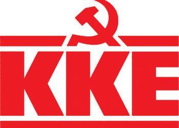 Ανακοίνωση – Κάλεσμα σε εκδήλωση ΤΕ Πιερίας του ΚΚΕ.