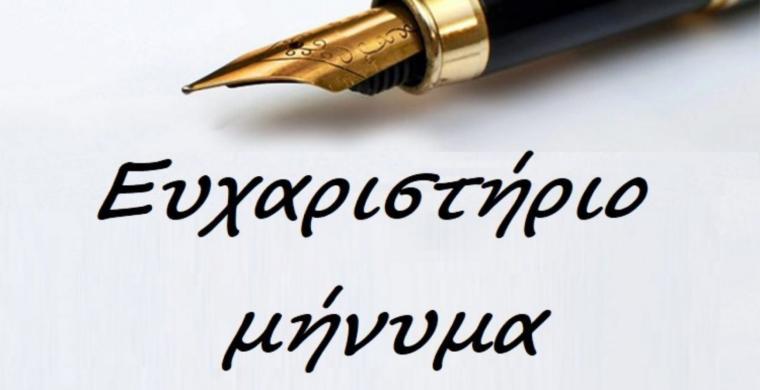 Ευχαριστήριο Κ.Σ. ΚΑΤΕΡΙΝΗΣ
