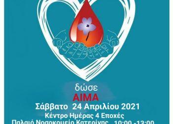 """Εθελοντική Αιμοδοσία Από Τις """"Ολυμπίαδες"""""""