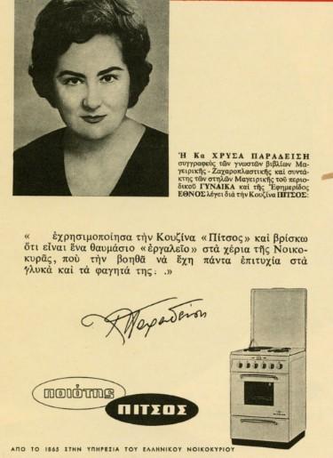 Η Σμυρνιά Μαγείρισσα Που Ανέδειξε Και Καθιέρωσε Την Ελληνική Γαστρονομική Παράδοση