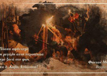Μήνυμα Φώντα Μπαραλιάκου Για Το Άγιο Πάσχα