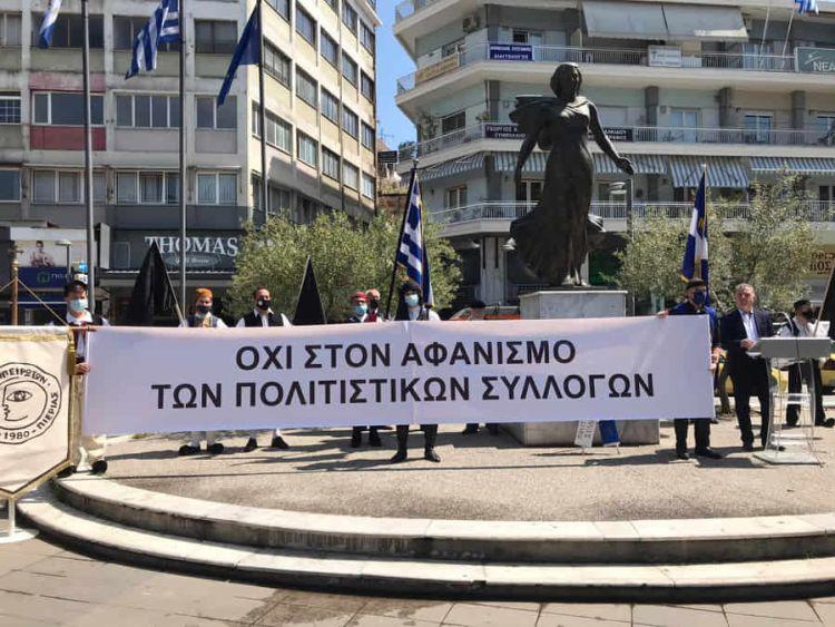 Οι Πολιτιστικοί Σύλλογοι Πιερίας Διαμαρτύρονται