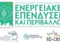 Προκήρυξη Του Διατμηματικού Προγράμματος Μεταπτυχιακών Σπουδών (Δ.π.μ.σ.) Με Τίτλο: «Ενεργειακεσ Επενδυσεισ Και Περιβαλλον»