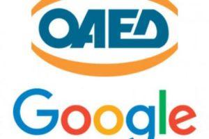 Πρόγραμμα Επαγγελματικής Κατάρτισης Με Πιστοποιηση Οαεδ Google