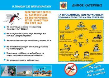 Σε Εξέλιξη Ολοκληρωμένο Πρόγραμμα Καταπολέμησης Κουνουπιών