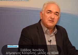 Σ. Χιονιδησ: Ζητούμε Έκτακτο Δημοτικό Συμβούλιο Για Την Εκμίσθωση Των Παραλιακών Εκτάσεων
