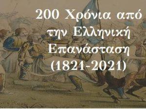 Τα 200 χρόνια για τον εορτασμό του 1821 και η Επανάσταση στη Μακεδονία – Μέρος 1ο