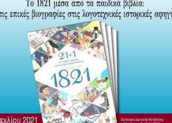 Τι Γνωρίζουν Τα Παιδιά Για Το 1821