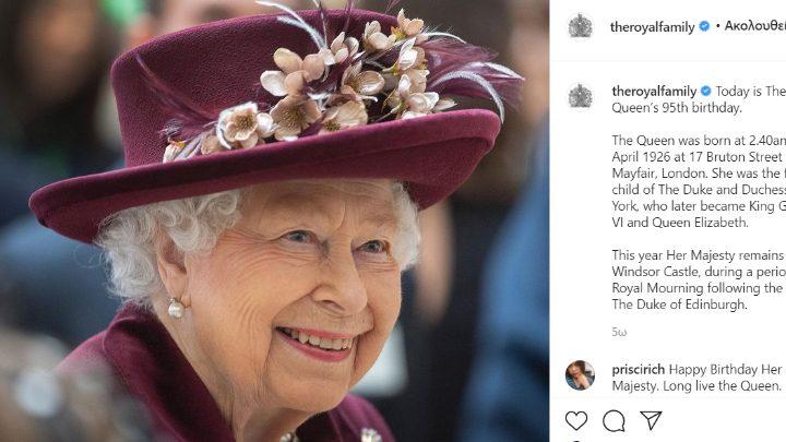Το «Ευχαριστώ» Της Βασίλισσας Ελισάβετ Την Ημέρα Των Γενεθλίων Της