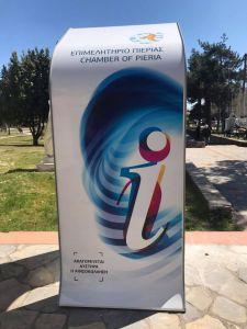 Το Πρώτο Info Kiosk Στο Δήμο Δίου Ολύμπου