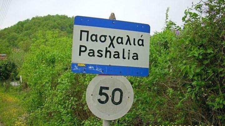 Το Χωριό Στη Β. Ελλάδα Με Τις Πασχαλιές Που Έχει Την Τιμητική Του