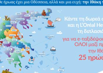 Το Make A Wish (Κάνε Μια – Ευχή Ελλάδος) Και Η L'oréal Hellas Ενώνουν Τα Βήματά Τους