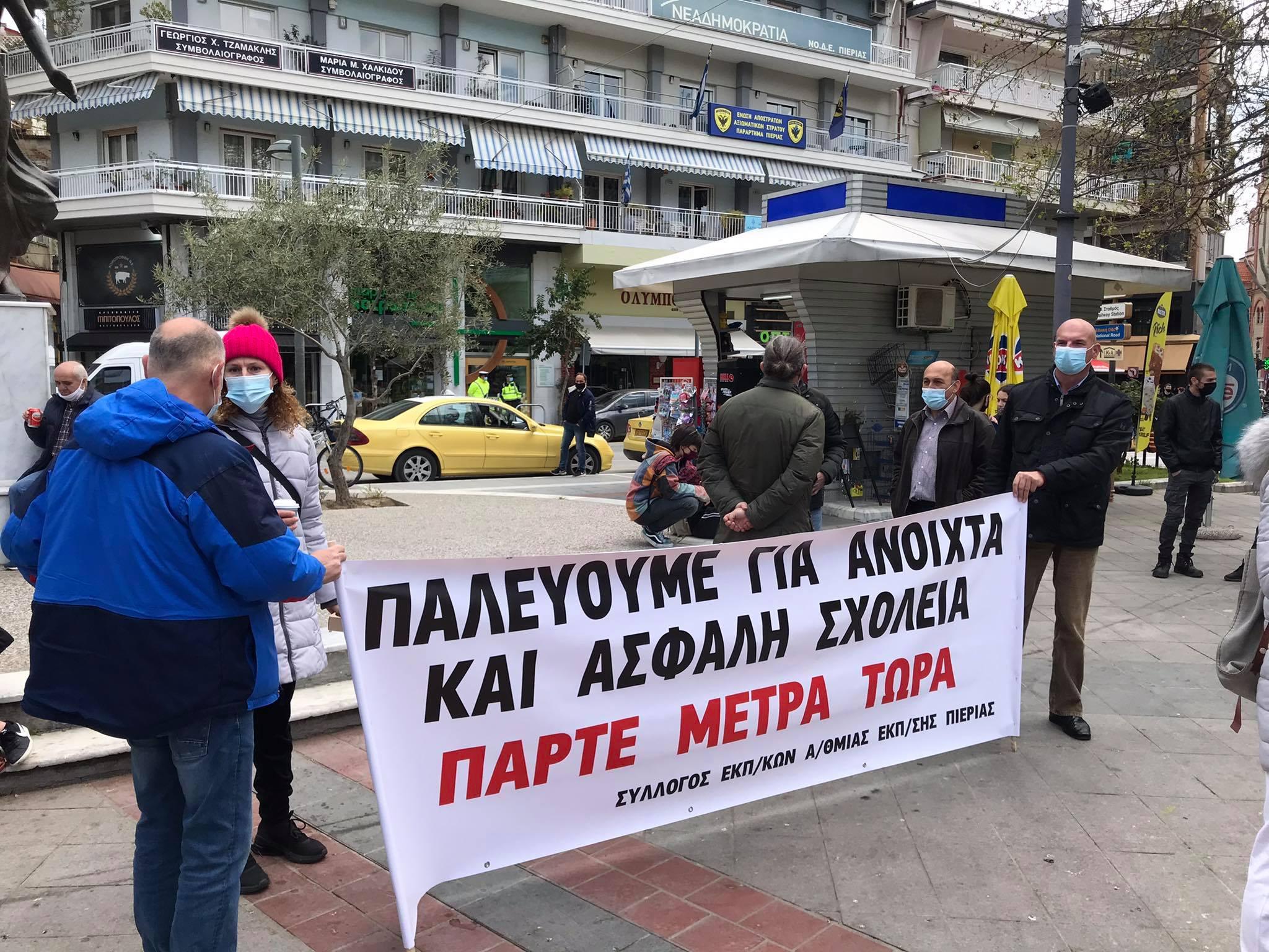 Διαμαρτυρία Φοιτητών, Μαθητών Και Εκπαιδευτικών