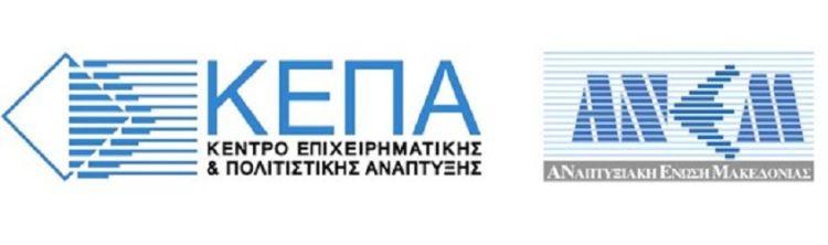 2.561 αιτήσεις χρηματοδότησης από τις επιχειρήσεις Κεντρικής και Δυτικής Μακεδονίας