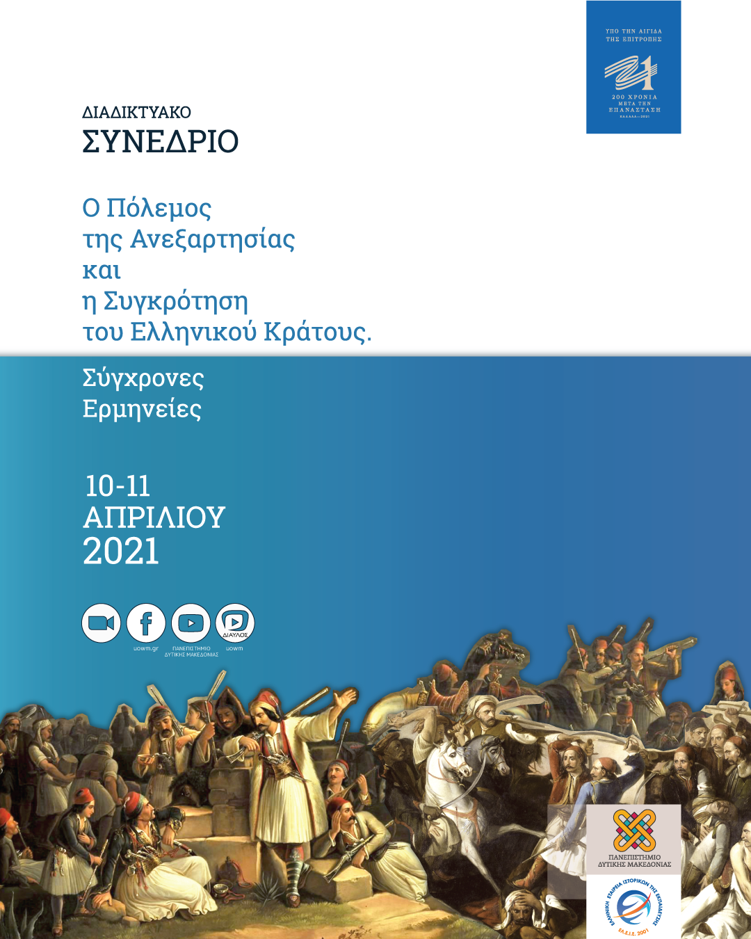 Ο Πόλεμος Της Ανεξαρτησίας Και Η Συγκρότηση Του Ελληνικού  Κράτους