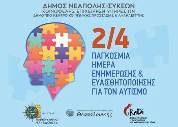 Παγκόσμια Ημέρα Ενημέρωσης και Ευαισθητοποίησης για τον Αυτισμό