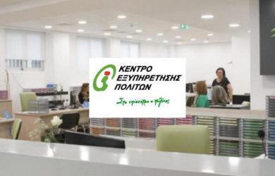 Οι Πολίτες Προγραμματίζουν Άμεσα Και Με Ακρίβεια Την Επίσκεψή Τους Στα Κεπ Μέσα Από Το Rantevou.kep.gov.gr