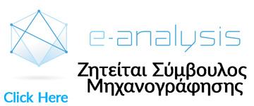 E-Analysis
