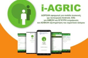 Η Πλατφόρμα Για «Έξυπνες» Συσκευές (Smartphones) Του Υπουργειου Αγροτικησ Αναπτυξησ