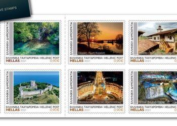 Η Κ. Μακεδονία «Πρωταγωνίστρια» Σε Σειρά Γραμματοσήμων