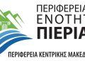 Σοφία Μαυρίδου: «Η ενίσχυση της απασχόλησης  στην Περιφέρεια Κεντρικής Μακεδονίας δεν γίνεται με λόγια, αλλά με έργα»