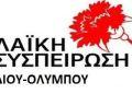 Τοποθέτηση Της Λαϊκής Συσπείρωσης Στη Συνεδρίαση Του Δημοτικού Συμβουλίου Δίου-Ολύμπου