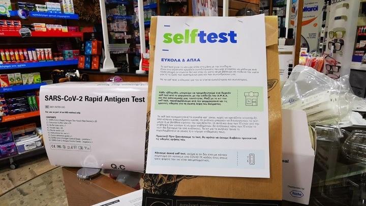 Ξεκίνησε Η Δωρεάν Διάθεση Των Self Tests Από Τα Φαρμακεία