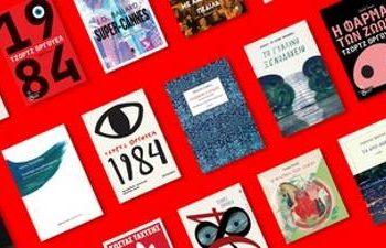 Όλα τα εξαιρετικά βιβλία που ετοιμάζουν οι ελληνικοί εκδοτικοί οίκοι για το επόμενο τρίμηνο
