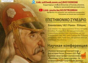 Επανάσταση 1821 Ρώσοι – Έλληνες