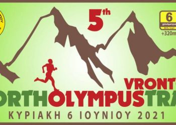 Ακύρωση Του 5Rd North Olympus Trail Vrontou