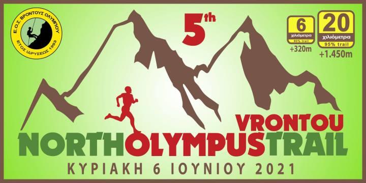 Ακύρωση Του 5Rd North Olympus Trail Vrontou