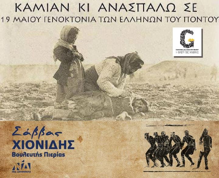 19 Μαΐου Η Μέρα Μνήμης Της Γενοκτονίας Των Ελλήνων Του Πόντου.