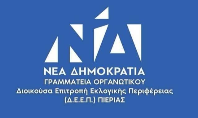 Μήνυμα Δ.ε.ε.π. Νεασ Δημοκρατιασ Πιερίας Για Τη Γενοκτονία Του Ποντιακού Ελληνισμού