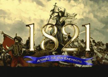 Επανάσταση Του 1821 – Αληθειεσ Και Ψευδη