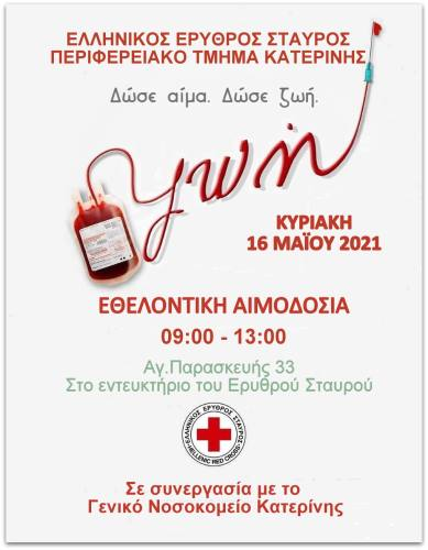 Επικαιροποίηση Μέτρων Για Την Ασφάλεια Του Αίματος Έναντι Της Λοίμωξης Covid 19