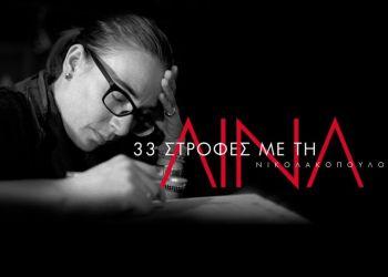 Λίνα Νικολακοπούλου: Ποιο Κορυφαίο Τραγούδι Της Αρχικά Ήταν Στα Αζήτητα;