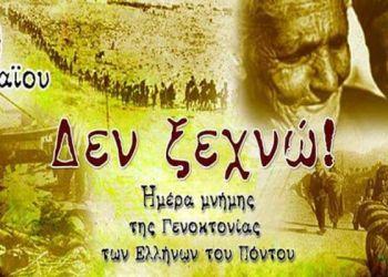 Μήνυμα Της Αντιπεριφερειάρχη Πιερίας Για Την Ημέρα Μνήμης Της Γενοκτονίας Των Ελλήνων Του Πόντου