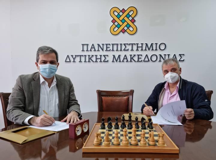 Μνημόνιο Συνεργασίας Του Πανεπιστημίου Δ. Μακεδονίας