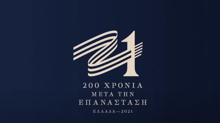 Ο Δήμος Δίου Ολύμπου Για Το 1821