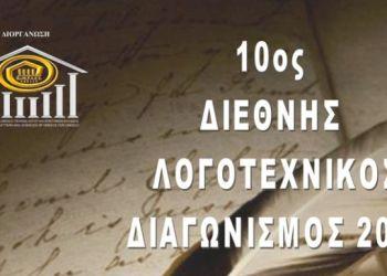 Προκήρυξη Του 10Ου Διεθνούς Λογοτεχνικού Διαγωνισμού 2021