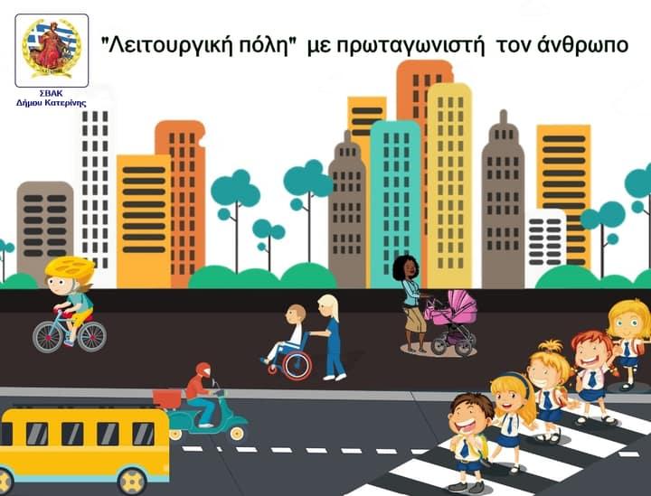 Σχέδιο Βιώσιμης Αστικής Κινητικότητας Δήμου Κατερίνης