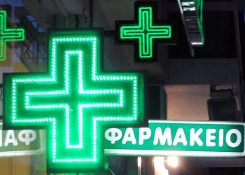 Φαρμακεία – Αλλαγή Προγράμματος
