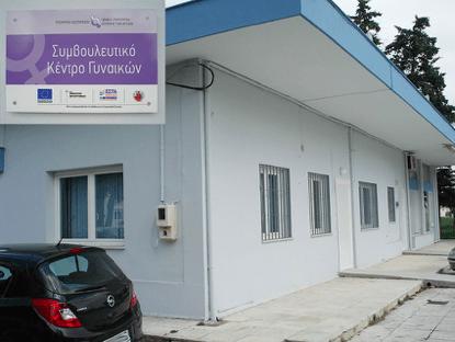 Εργασιακό Πρόγραμμα Έως 2 Ετών Για Γυναίκες Θύματα Ενδοοικογενειακής Βίας